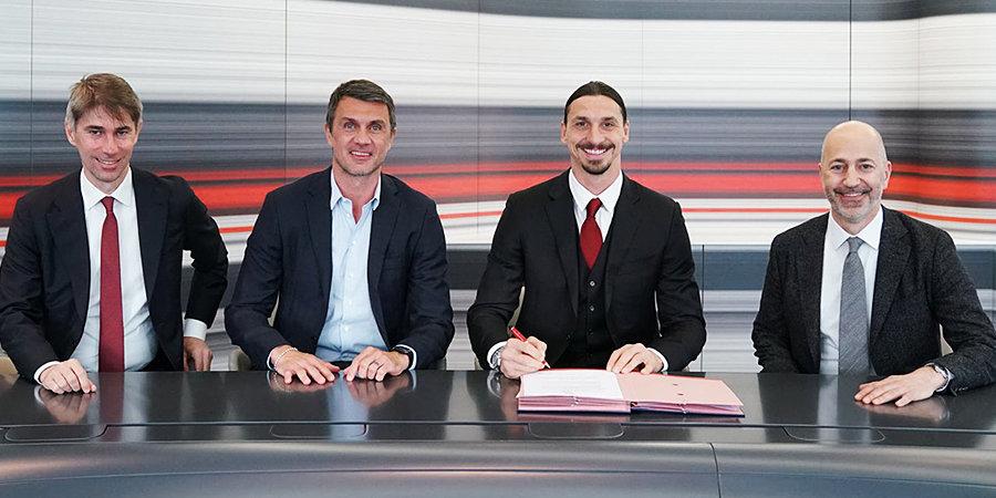 Ибрагимович продлил контракт с «Миланом»