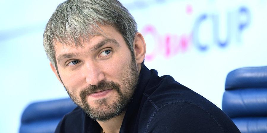 Овечкин посетит товарищеский матч «Авангарда» против «Динамо»