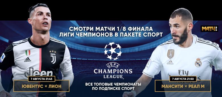 Реал- ювентус канал футбол онлайн