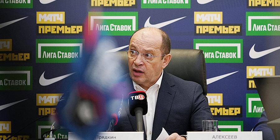 Сергей Прядкин — о реформах РПЛ: «Тот формат, который активно обсуждается, видится нам наиболее подходящим для России»