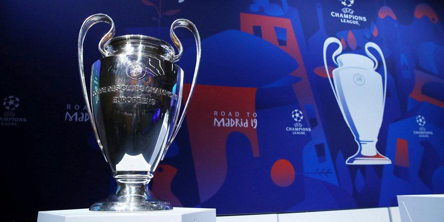 Четыре группы по восемь команд и матчи в выходные. Какой станет Лига чемпионов?