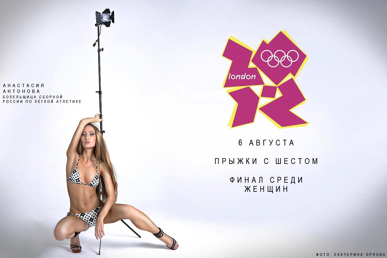 Эро фото олимпийцев