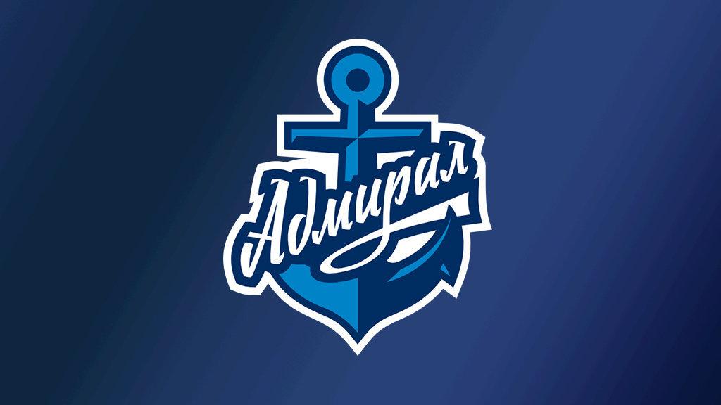 «Адмирал» подтвердил отказ от участия в следующем сезоне КХЛ. Региональные средства пойдут на борьбу с коронавирусом