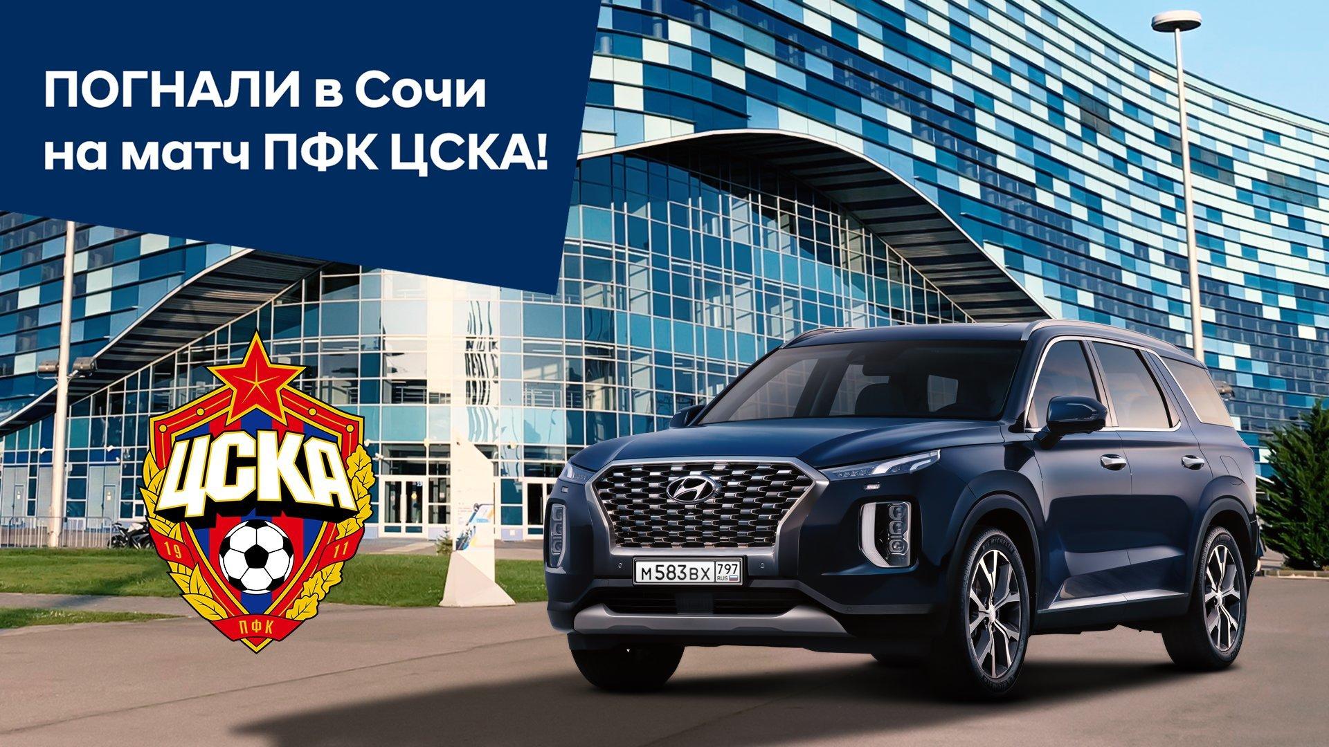 «Погнали!» — новый YouTube-проект Hyundai и ЦСКА про путешествия, футбол и не только…