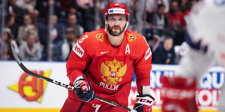 Овечкин, Василевский и Кучеров вошли в состав сборной России на Олимпиаду в Пекине