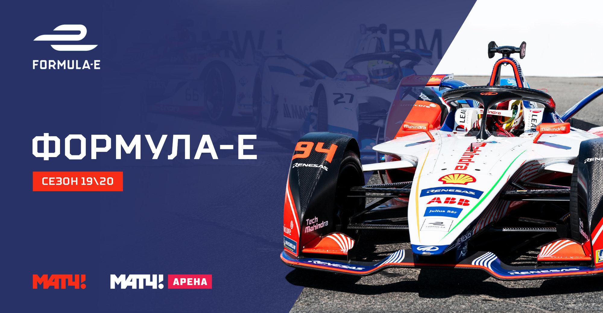 «Формула-Е» дебютирует в эфире «Матч ТВ»