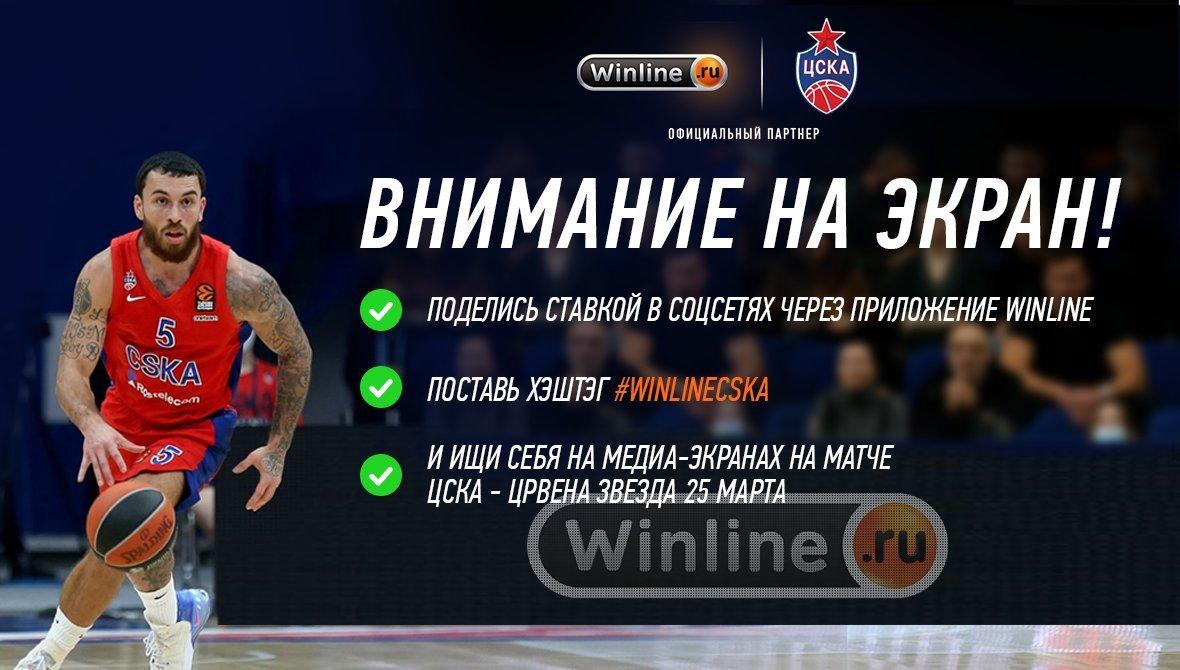 Больше красок в игре ЦСКА от Winline!