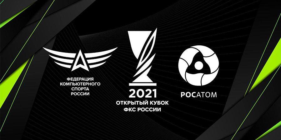 Стартует Открытый Кубок ФКС России по компьютерному спорту-2021