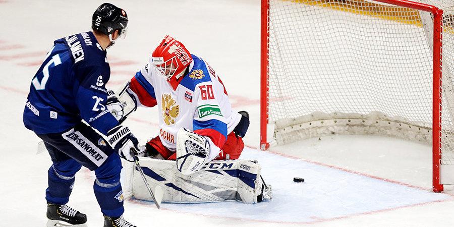 Сборная России проиграла Финляндии и прервала рекордную победную серию в Евротуре