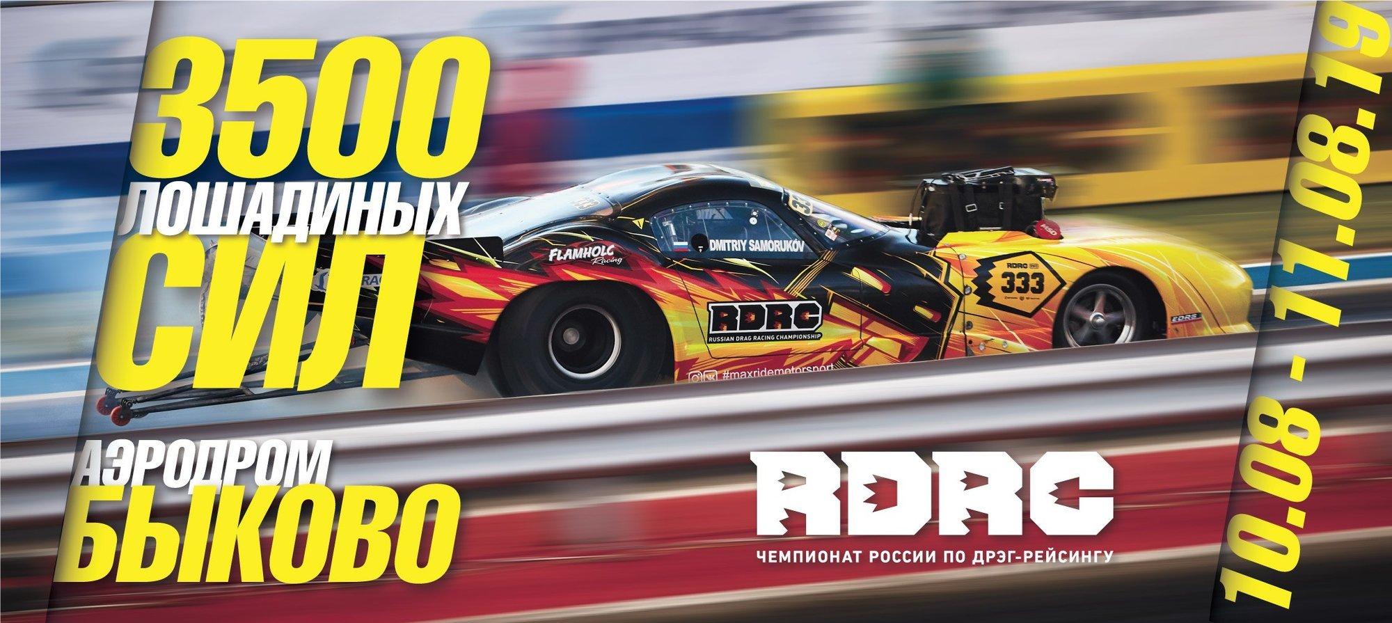 Аэродром «Быково» примет 3-й этап чемпионата России по дрэг-рэйсингу
