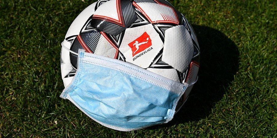 Бундеслига спасает футбольный мир. Она вернется в начале мая