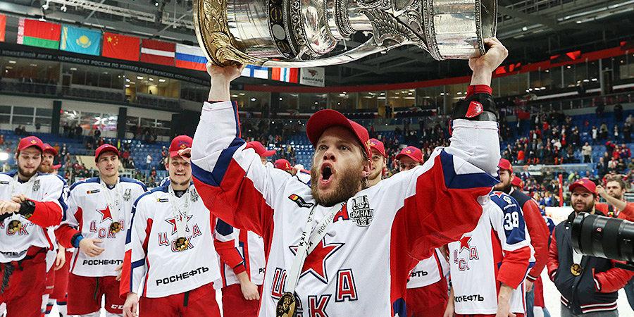 ЦСКА отреагировал на решение КХЛ о досрочном завершении сезона