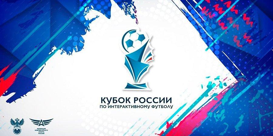 РФС и ФКС России проведут Кубок России по интерактивному футболу 2021