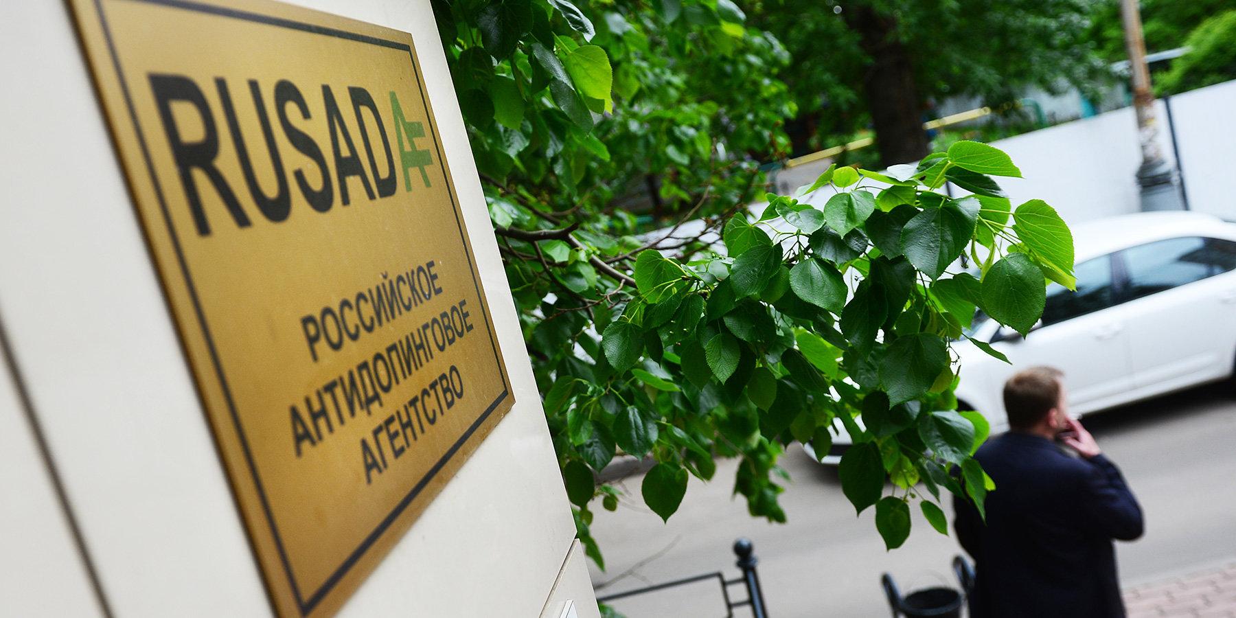 ВАДА не восстановило Российское антидопинговое агентство в правах накануне Олимпиады