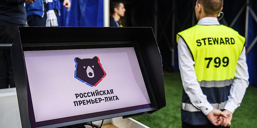 Матчи 6-го тура РПЛ «Спартак» — ЦСКА и «Динамо» — «Локомотив» пройдут с VAR