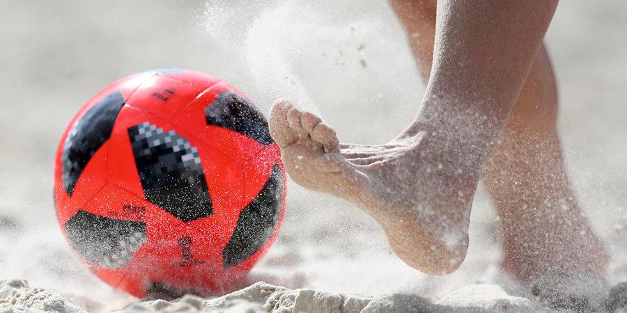 Россия получила право провести чемпионат мира по пляжному футболу-2021