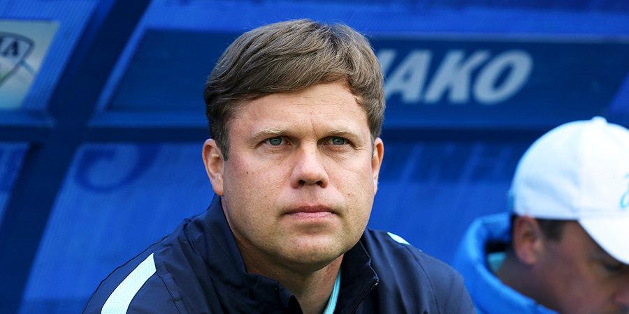 Владислав Радимов: «Нужно выбрать человека, который способен зарядить команду эмоциями. Тоесть наэтот раз назначать тренера не«вдолгую»