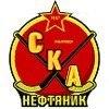 СКА-Нефтяник