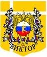Динамо-Виктор