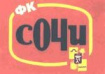 Сочи-04