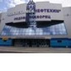 Стадион Нефтехим-Арена